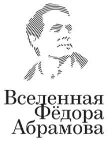Вселенная Фёдора Абрамова