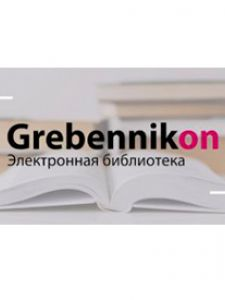 Электронная библиотека Grebennikon